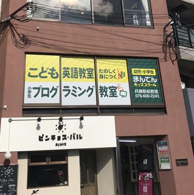 まんてんキッズプログラミング教室 兵庫駅前教室