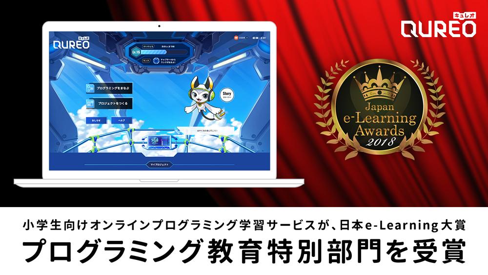 小学生向けオンラインプログラミング学習サービスが、日本e-Learning大賞プログラミング教育特別部門を受賞