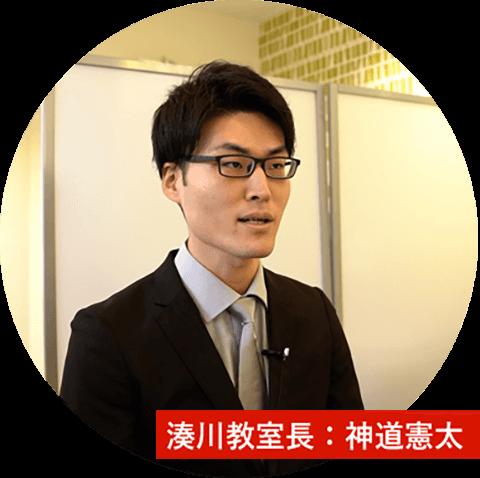 湊川教室長:神道憲太