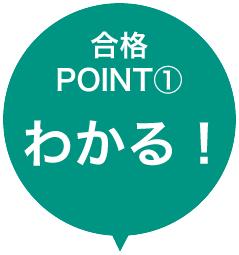 合格POINT①わかる!