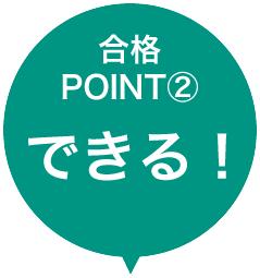 合格POINT② できる!