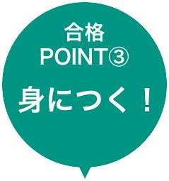合格POINT③ 身につく!