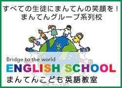 すべての生徒にまんてんの笑顔を! まんてんグループ系列校 Bridge to the world ENGLISH SCHOOL まんてんこども英語教室