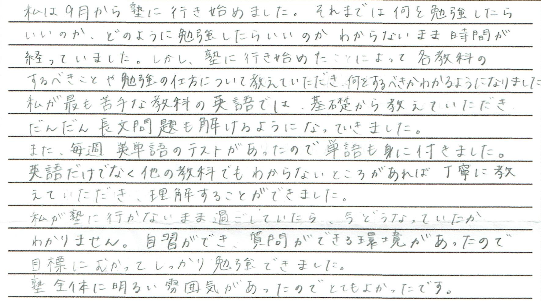 網島 まどかさん 神戸女子大学 合格
