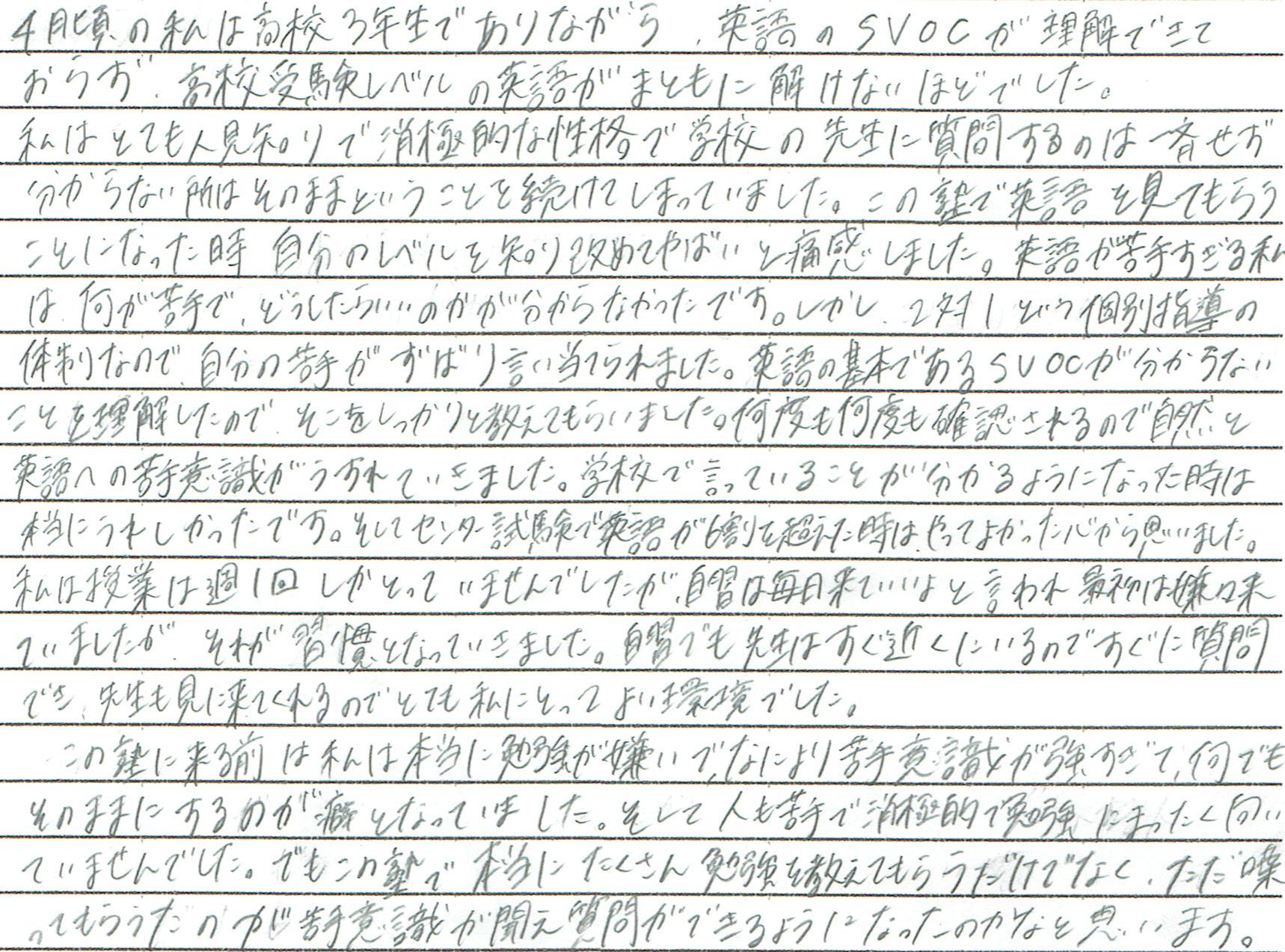 清水 弥栄さん 尾道市立大学 合格