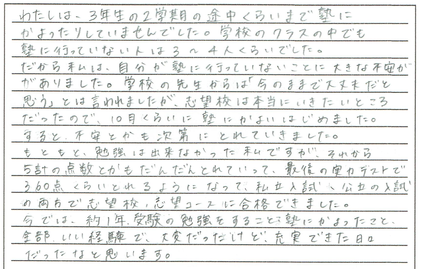 辰巳 摩耶さん 芦屋高校 合格