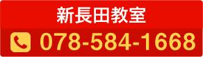 新長田教室078-584-1668