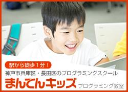 神戸市兵庫区・長田区のプログラミングスクール まんてんキッズプログラミング教室