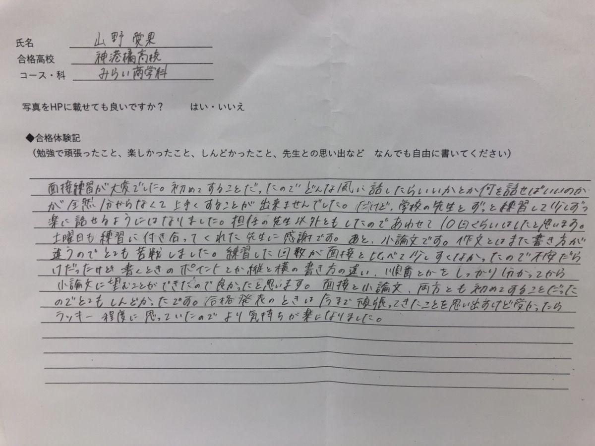 山野 愛果さん 神港橘高校 合格
