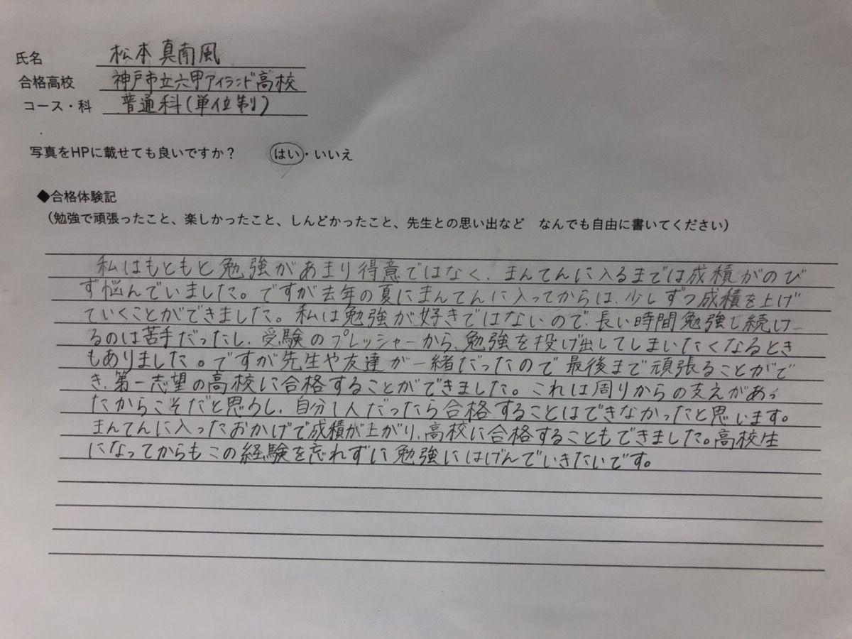 松本 真南風さん 六甲アイランド高校 合格