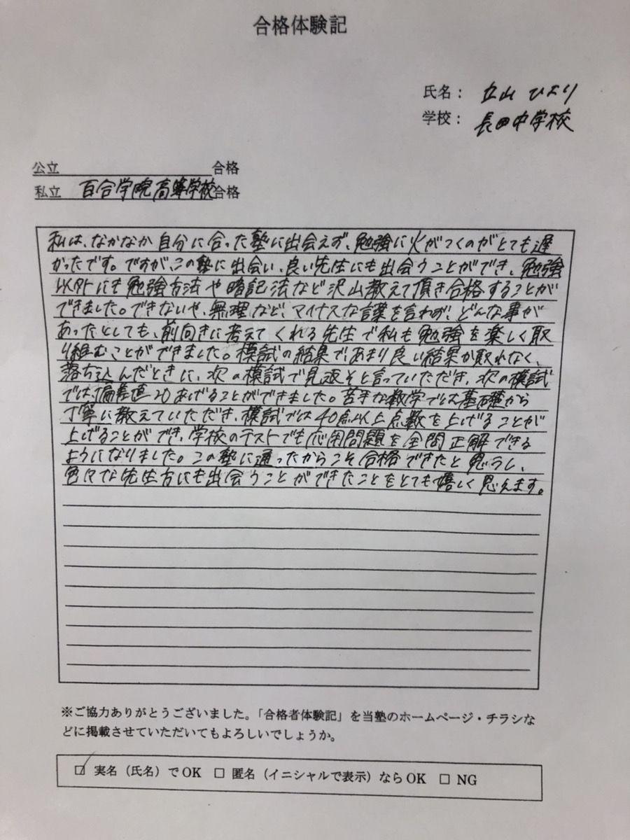 立山 ひよりさん 百合学院高校 合格