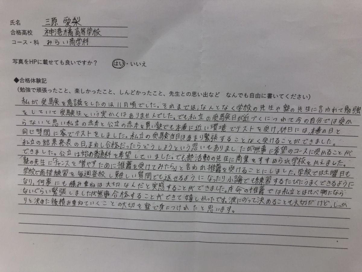 三原 愛梨さん 神港橘高校  合格