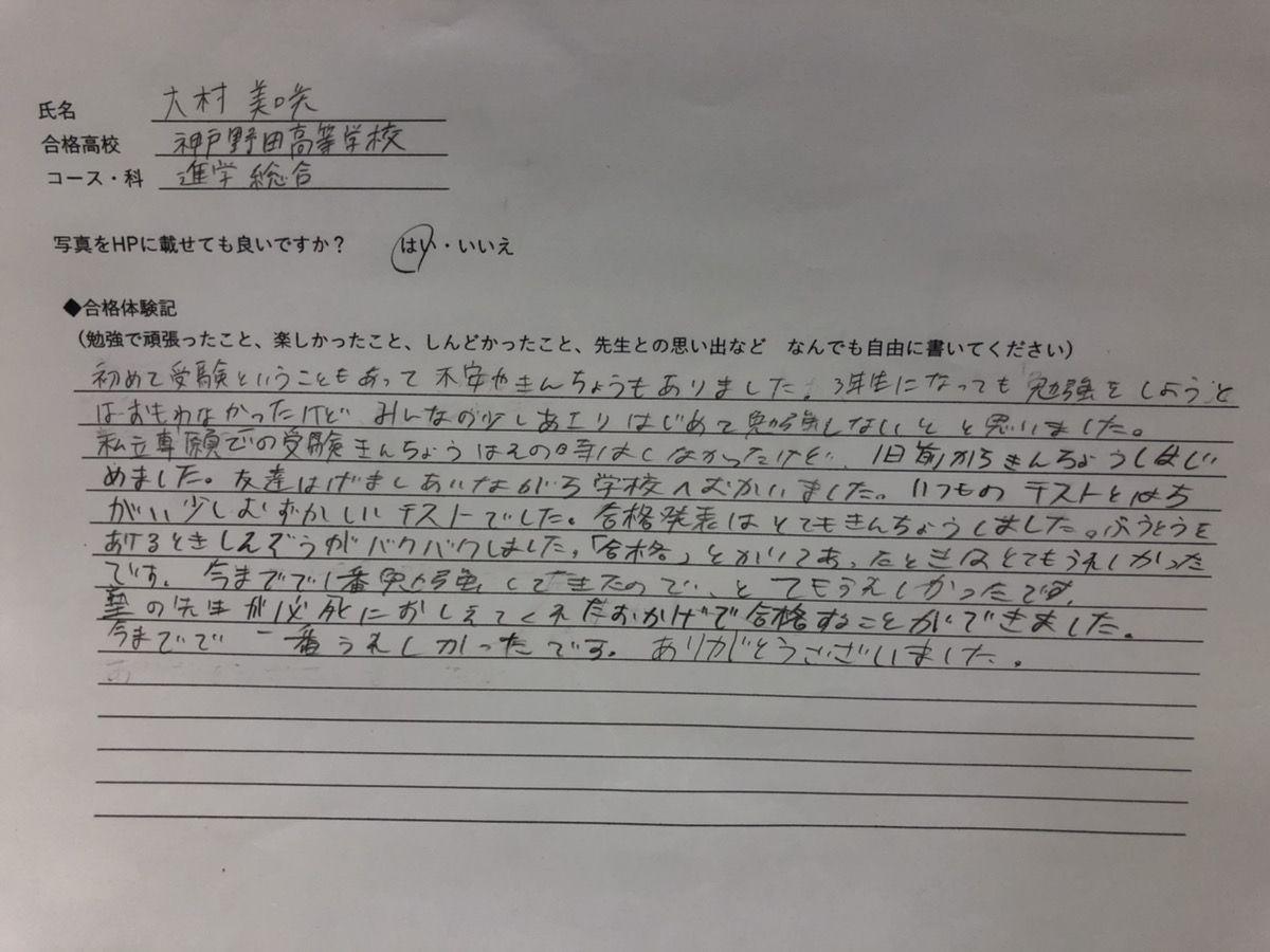 大村 美咲さん 神戸野田高校 合格