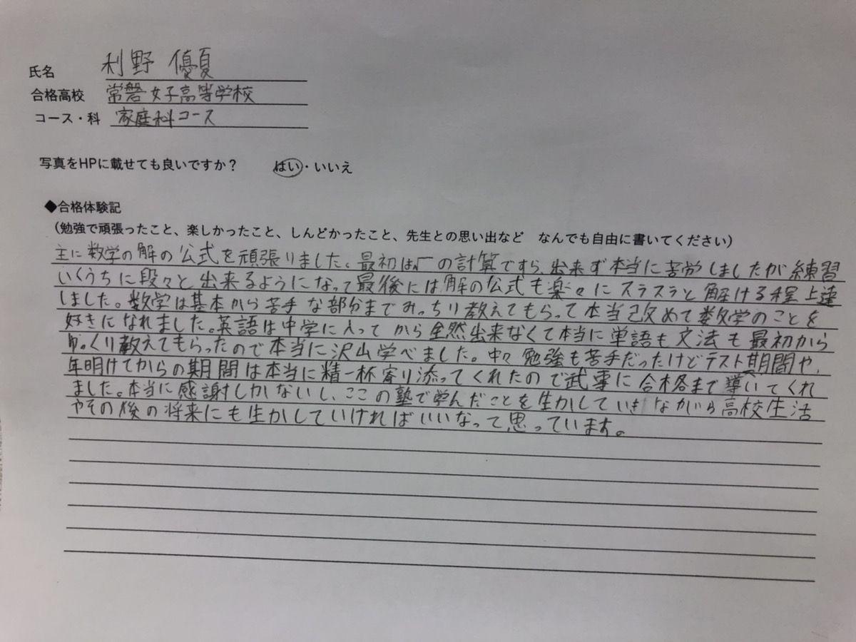 利野 優夏さん 常盤女子高校 合格