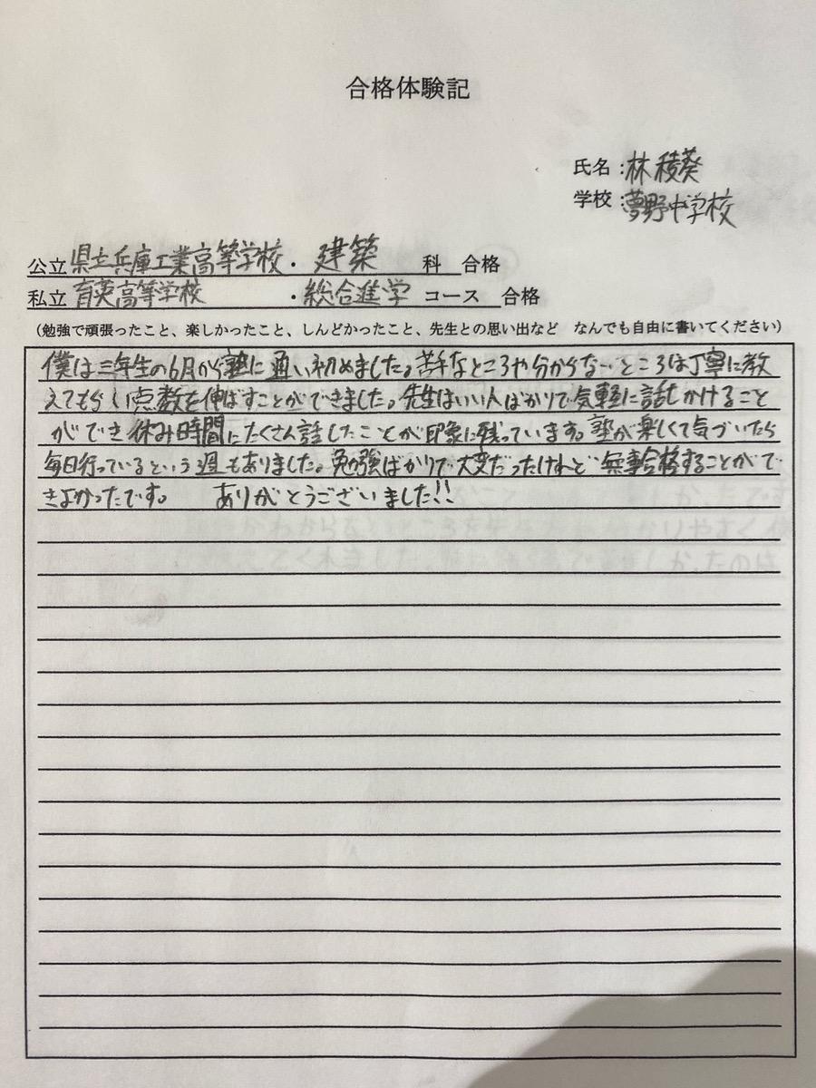 林 稜葵さん 県立兵庫工業高等学校 建築科 合格