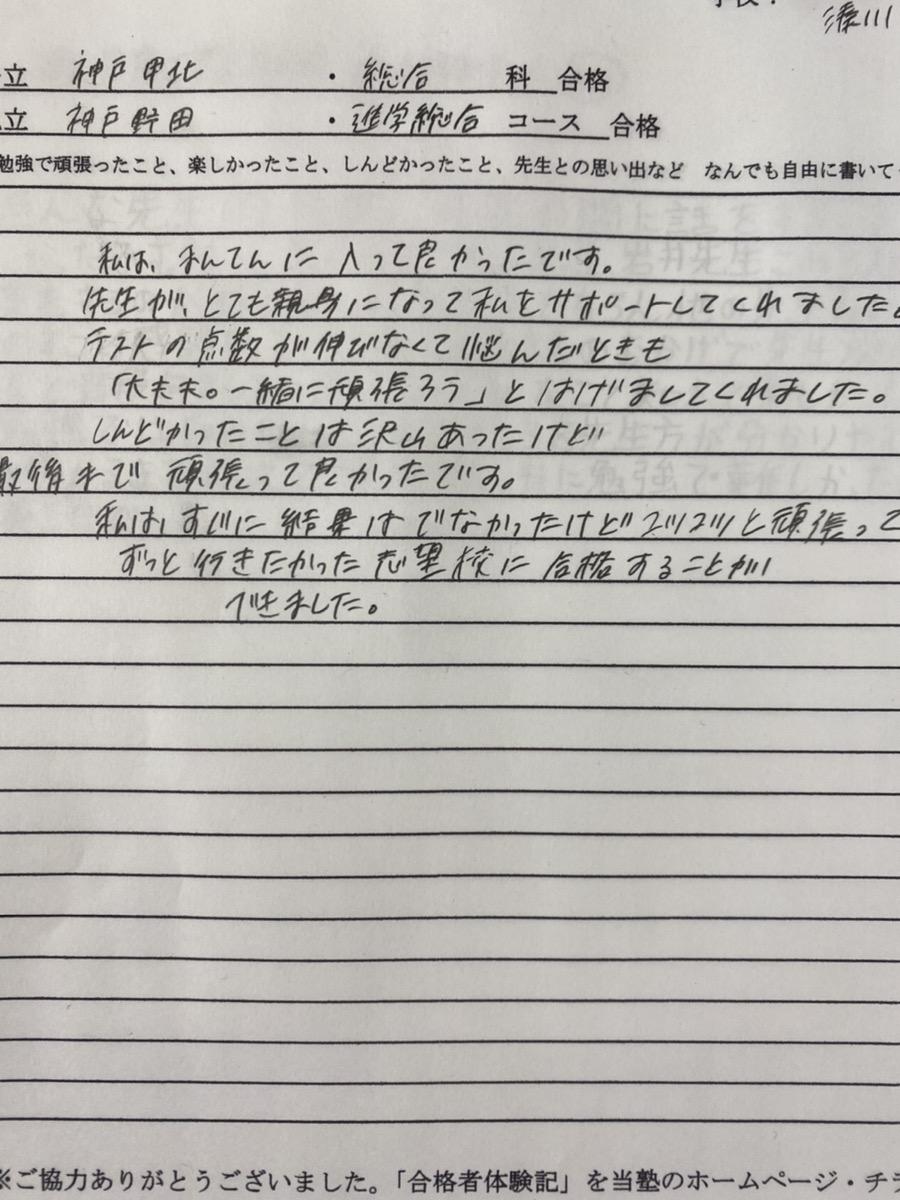 I.Hさん 神戸甲北高校 合格