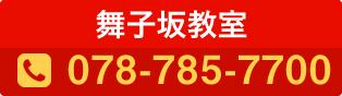 舞子坂教室078-785-7700
