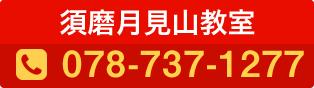 須磨月見山教室078-737-1277